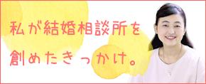 福岡の結婚相談所ライフパートナー